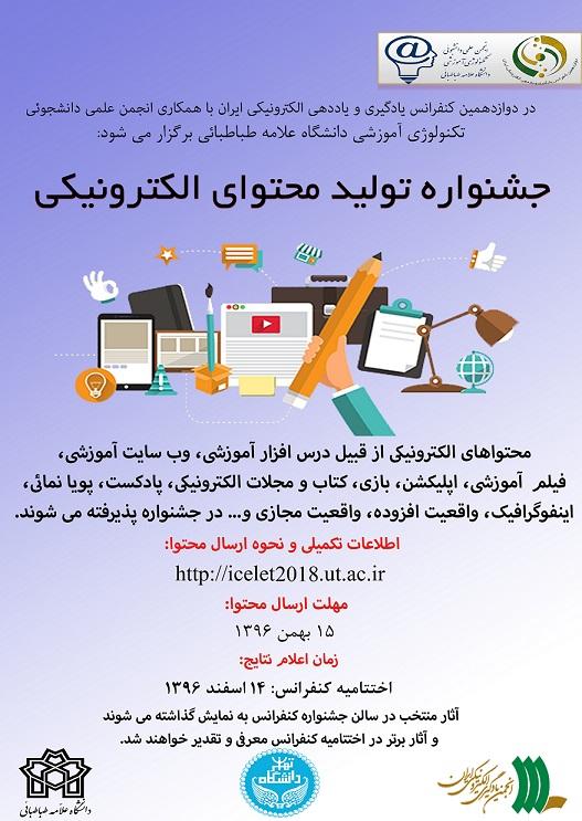 پوستر جشنواره تولید محتوای الکترونیکی