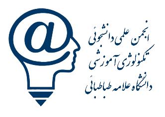 انجمن علمی دانشجویی تکنولوژی آموزشی دانشگاه علامه طباطبائی